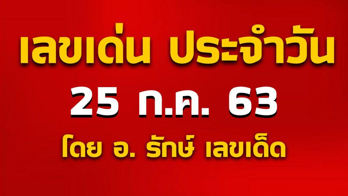 เลขเด่นประจำวันที่ 25 ก.ค. 63 กับ อ.รักษ์ เลขเด็ด #ฮานอย
