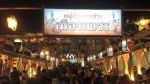 แต่งไทยไปเที่ยวเขาวัง งานพระนครคีรี-เมืองเพชร ครั้งที่ 34