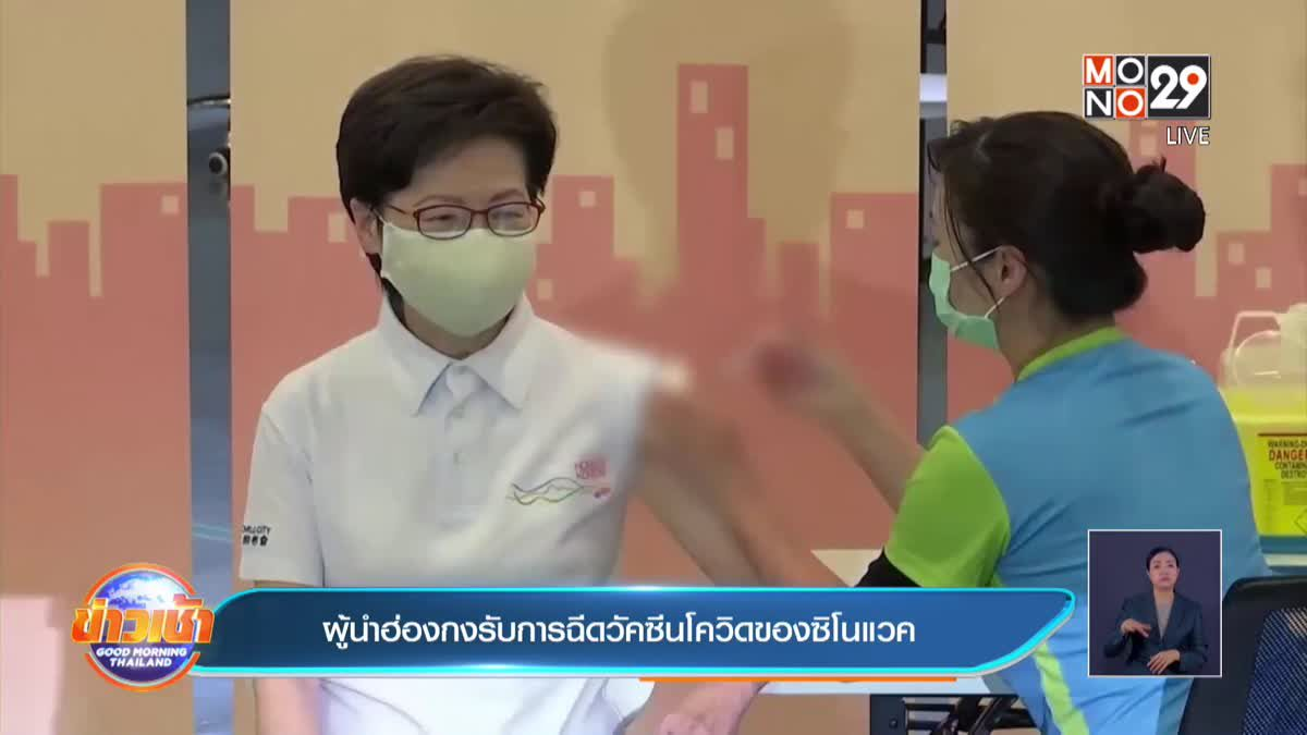 ผู้นำฮ่องกงรับการฉีดวัคซีนโควิดของซิโนแวค