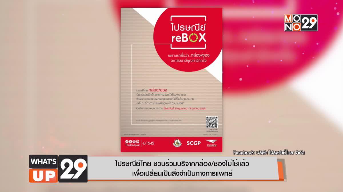 ไปรษณีย์ไทย ชวนร่วมบริจาคกล่อง/ซองไม่ใช้แล้ว เพื่อเปลี่ยนเป็นสิ่งจำเป็นทางการแพทย์