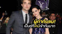 ผู้กำกับ Twilight เล่าโมเมนต์ คริสเท็น สจ็วต – โรเบิร์ต แพตทินสัน เจอกันครั้งแรก!
