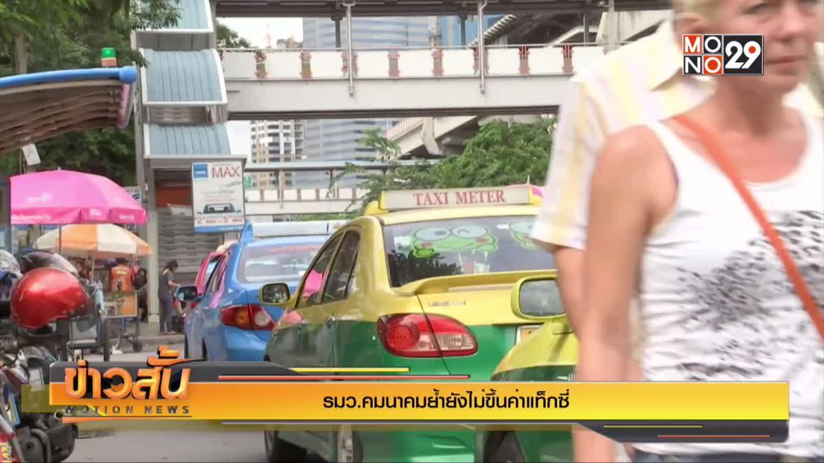 รมว.คมนาคมย้ำยังไม่ขึ้นค่าแท็กซี่