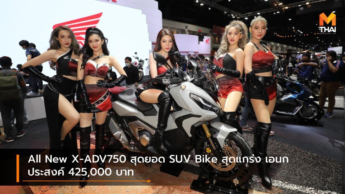 All New X-ADV750 สุดยอด SUV Bike สุดแกร่ง เอนกประสงค์ 425,000 บาท