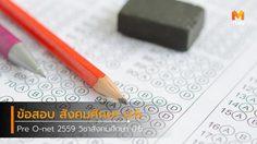 ฝึกทำข้อสอบ วิชาสังคมศึกษา ป.6 Pre O-net 2559