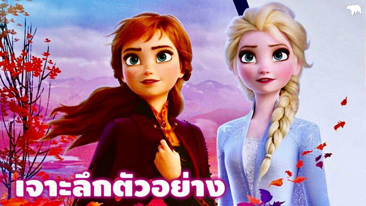 เจาะลึกตัวอย่างหนัง Frozen 2