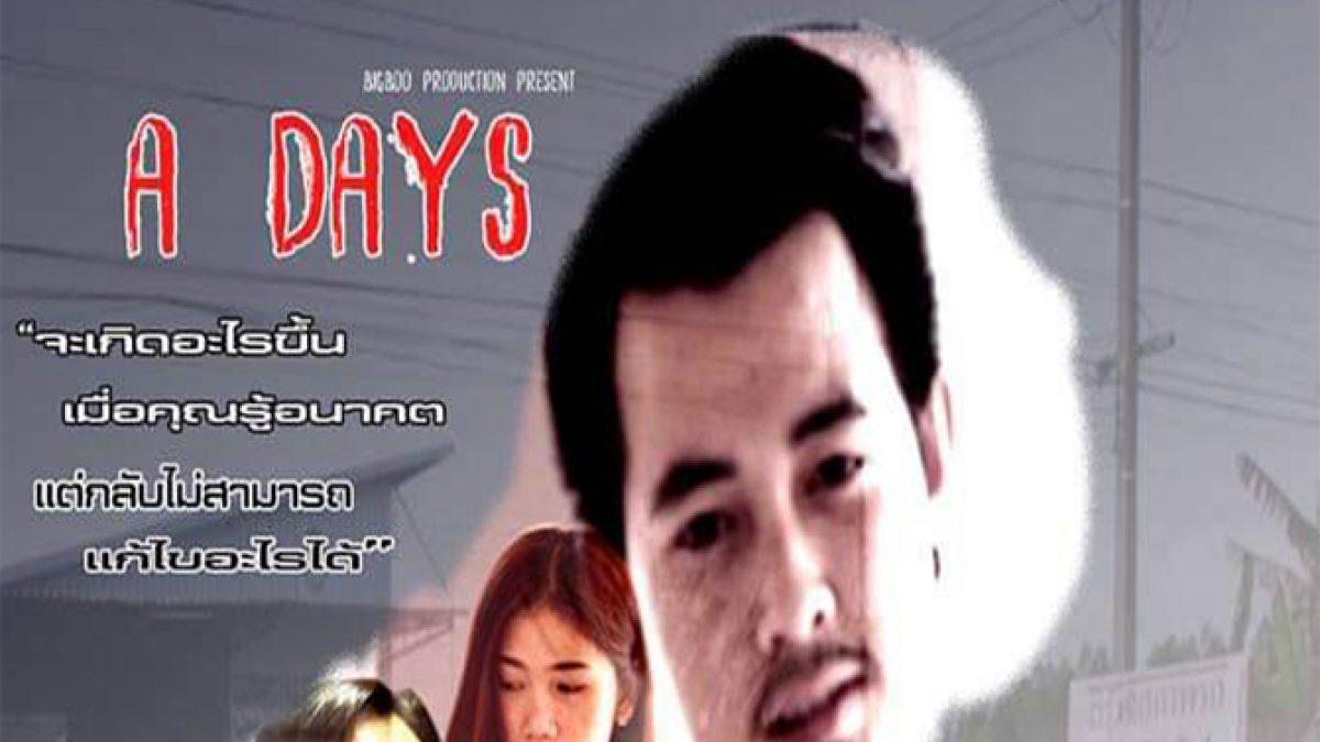 สารคดีสั้น คปภ. เรื่อง A days ทีม Bigboo