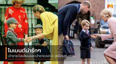 Like Father Like Son! โมเมนต์น่ารัก เจ้าชายวิลเลียม และเจ้าชายจอร์จ ที่เหมือนกันสุดๆ