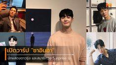 """เปิดวาร์ป """"ชาอินฮา"""" นักแสดงดาวรุ่ง และสมาชิกวง Surprise U"""