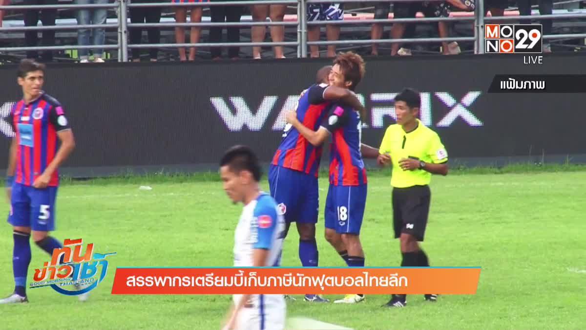 สรรพากรเตรียมบี้เก็บภาษีนักฟุตบอลไทยลีก