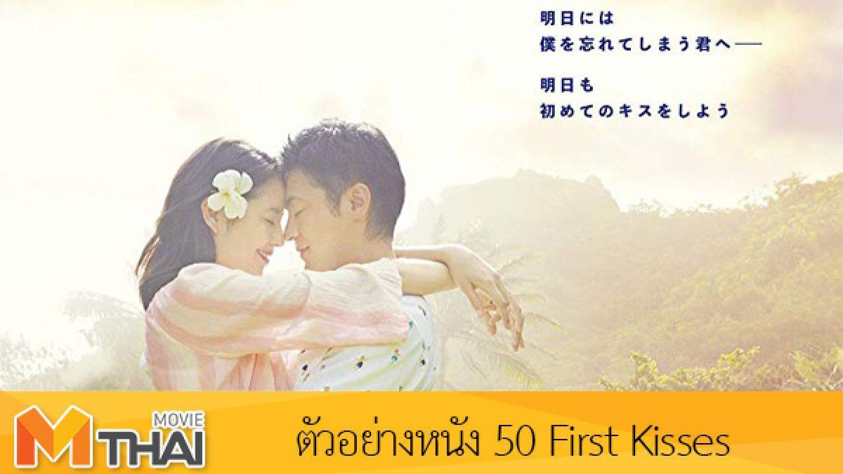 ตัวอย่างหนัง 50 First Kisses