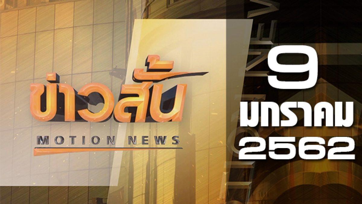 ข่าวสั้น Motion News Break 1 09-01-62