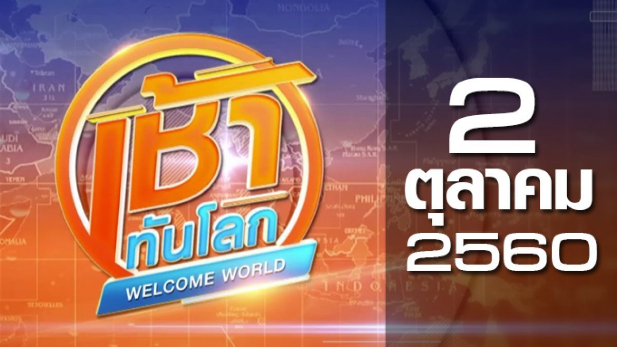 เช้าทันโลก Welcome World 02-10-60