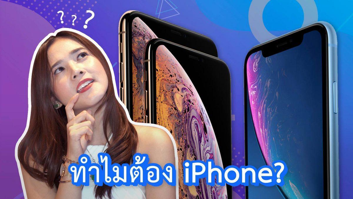 5 ข้อดี vs ข้อเสีย iPhone