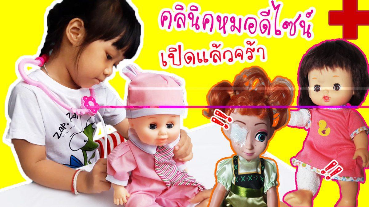 คลินิครักษาคนไข้ของเหล่าเจ้าหญิงและตุ๊กตาเด็กทารก | ละครสั้นน้องดีไซน์