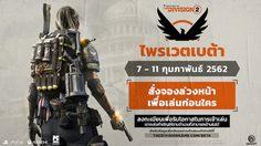 ไพรเวตเบต้าของ TOM CLANCY'S THE DIVISION 2 พร้อมให้เล่นตั้งแต่ 7-11 กุมภาพันธ์