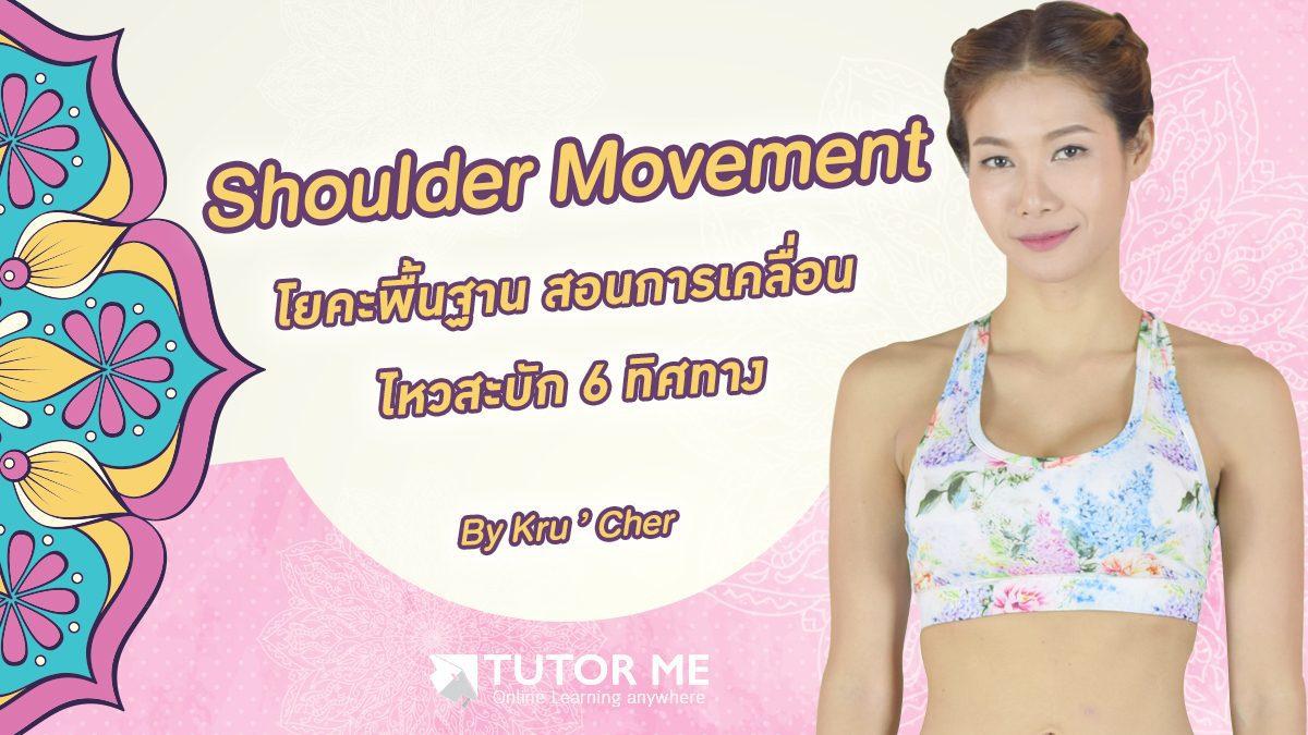 Basic Shoulder Movement : สอนการเคลื่อนไหวสะบักขั้นพื้นฐาน 6 ทิศทาง by Kru'Cher