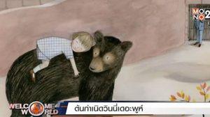กาลครั้งหนึ่งทหารผ่านศึกเจอลูกหมี…สู่ตัวการ์ตูนยอดนิยมตลอดกาล Winnie The Pooh