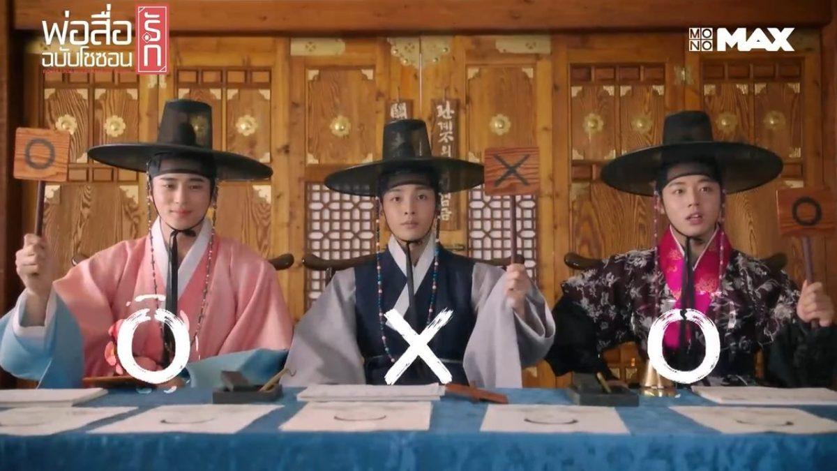 เปิดออดิชั่นนักจับคู่หญิง | Flower Crew: Joseon Marriage Agency พ่อสื่อรักฉบับโชซอน