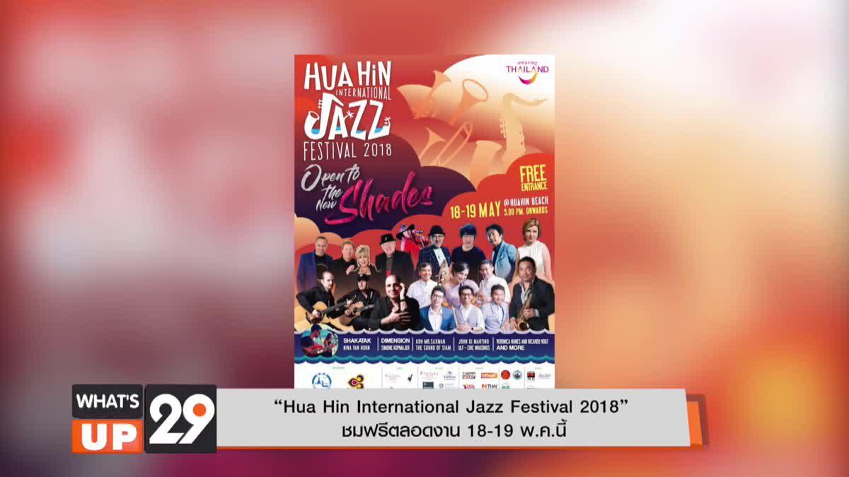 """Hua Hin International Jazz Festival 2018"" ชมฟรีตลอดงาน 18-19 พ.ค.นี้"