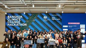 สหราชอาณาจักรจับมือทรู ดิจิทัล พาร์ค จัด Bangkok Climate Change Hackathon จุดประกายคนรุ่นใหม่ร่วมจัดการปัญหาการเปลี่ยนแปลงสภาพภูมิอากาศอย่างยั่งยืน