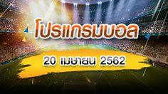 โปรแกรมบอล วันเสาร์ที่ 20 เมษายน 2562