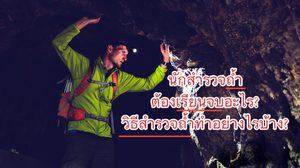 นักสำรวจถ้ำ ต้องเรียนจบอะไร? วิธีสำรวจถ้ำ ทำอย่างไรบ้าง?