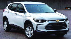 จับตามอง Chevrolet อาจมีการเปิดตัว Tracker 2020 ในประเทศจีน