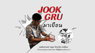 JOOK GRU มาแล้ว : พูดคุยกับ สมูท-จักรกริช เจ้าของเพจ JOOK GRU