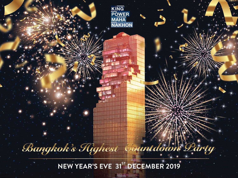 คิง เพาเวอร์ มหานคร ชวนร่วมเฉลิมฉลองเทศกาลปีใหม่กับปาร์ตี้ที่สูงที่สุดในกรุงเทพฯ