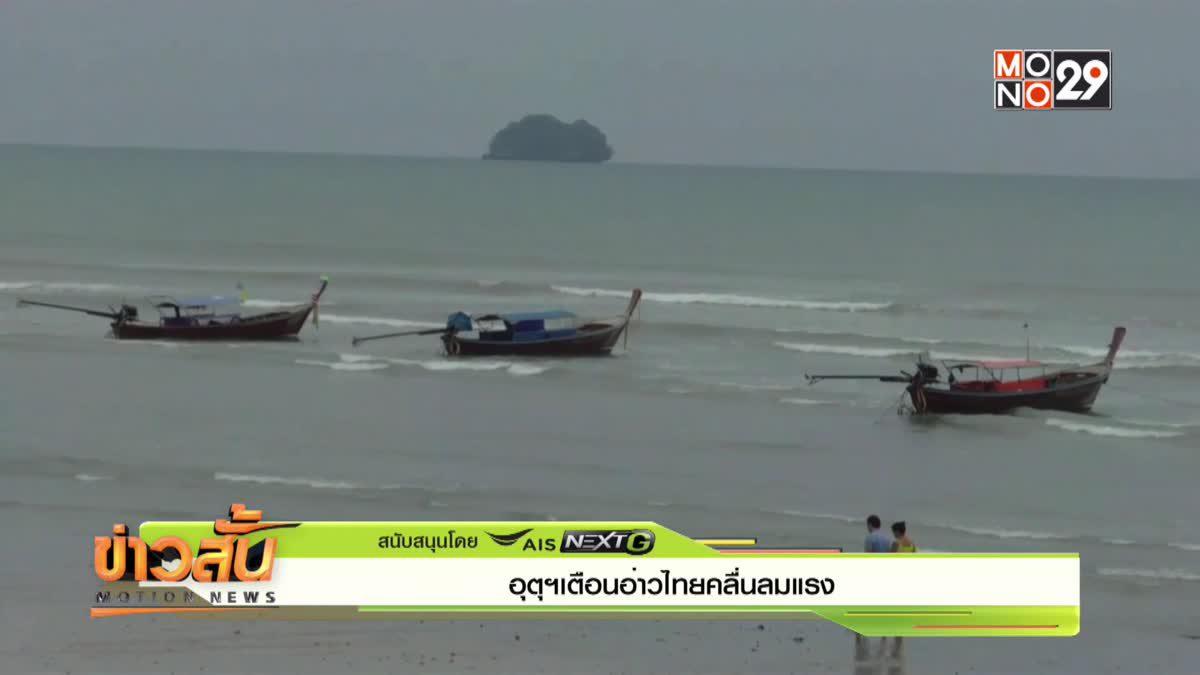 อุตุฯเตือนอ่าวไทยคลื่นลมแรง