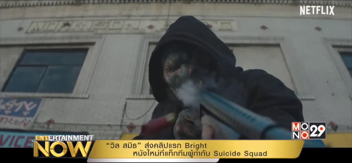 """""""วิล สมิธ"""" ส่งคลิปแรก Bright หนังใหม่ที่แท็กทีมผู้กำกับ Suicide Squad"""