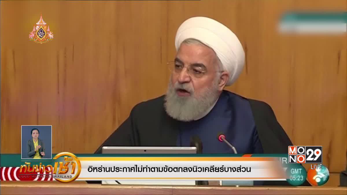 อิหร่านประกาศไม่ทำตามข้อตกลงนิวเคลียร์บางส่วน