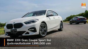 BMW 220i Gran Coupe Sport ใหม่ รุ่นประกอบในประเทศ 1,999,000 บาท