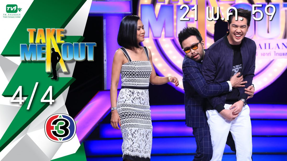 Take Me Out Thailand S10 ep.7 คิม-ไอซ์ 4/4 (21 พ.ค. 59)
