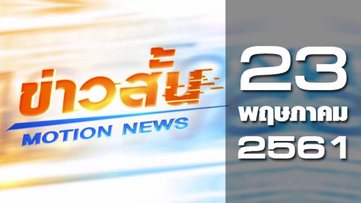 ข่าวสั้น Motion News Break 1 23-05-61