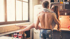 เซ็กซ์ไม่ใช่แค่เรื่องบนเตียง เปลี่ยนสังเวียนเป็น เซ็กซ์ในห้องครัว บ้างก็ได้!!!