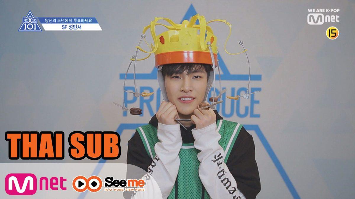 [THAI SUB] PRODUCE X 101 [X101คลิปพิเศษ] ขนมจ๋า...อย่าไปน้าา | 'ซอง มินซอ' SUNG MIN SEO (SF Entertainment)