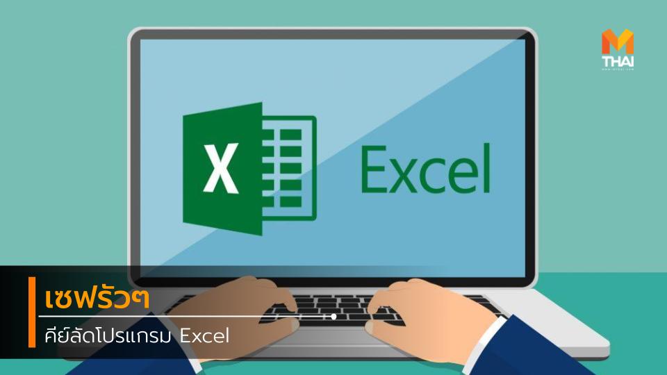 เซฟรัวๆ คีย์ลัดโปรแกรม Excel ที่จะช่วยทำให้งานง่ายยิ่งขึ้น