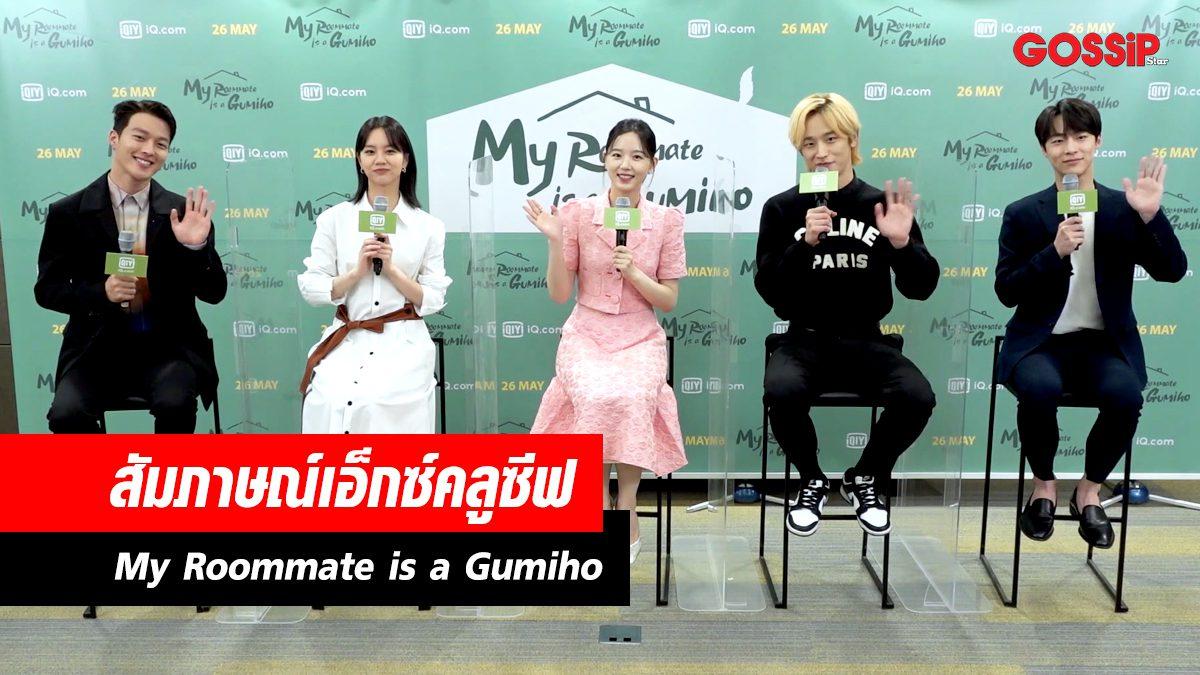 สัมภาษณ์เอ็กซ์คลูซีฟ จางกียง ฮเยริ คังฮันนา คิมโดวาน แบอินฮยอก ซีรีส์ My Roommate is a Gumiho