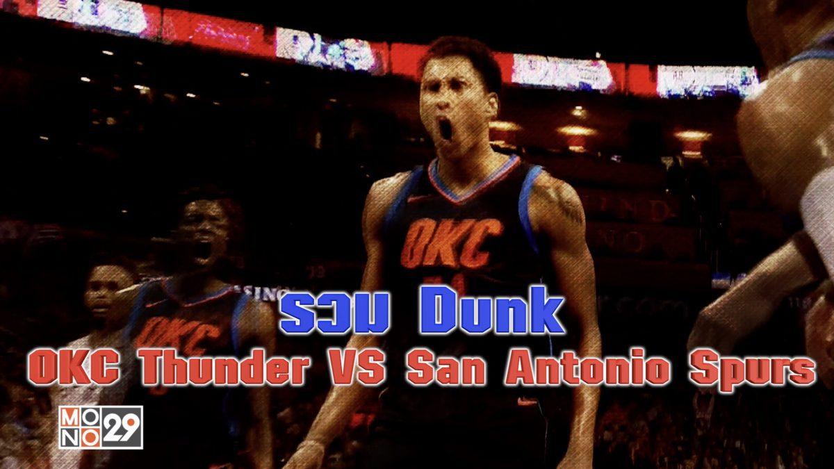 รวม Dunk OKC Thunder VS San Antonio Spurs