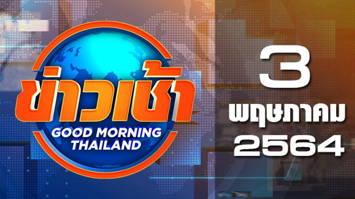 ข่าวเช้า Good Morning Thailand 03-05-64