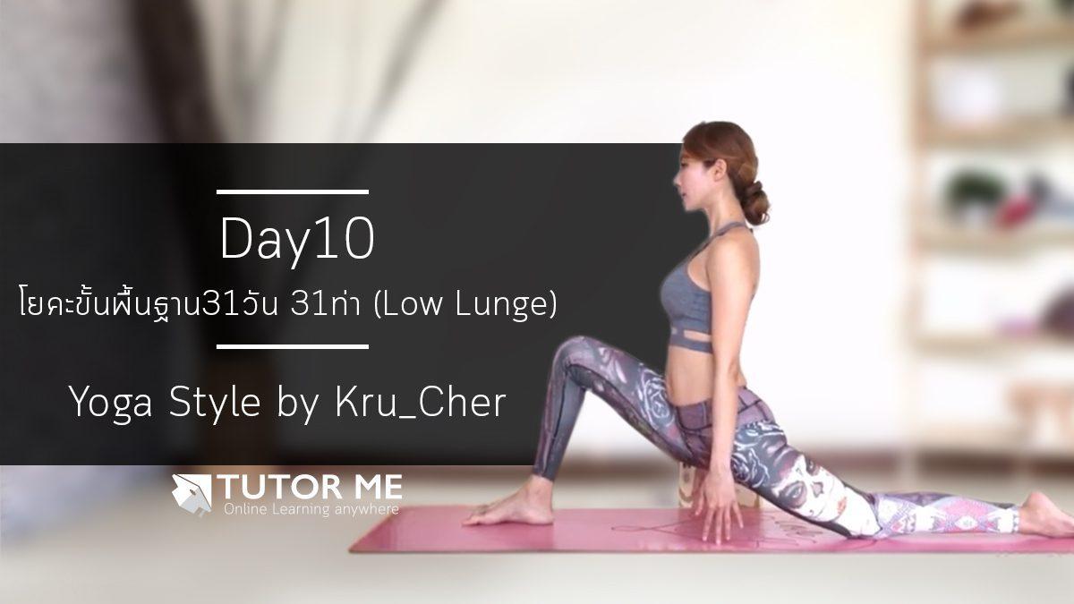 Basic by Kru'Cher - Day10 : Low Lunge Anjaneyasana (ท่าครึ่งงู)