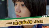 ซีรี่ส์เกาหลี ย้อนวันรัก 1988 (Reply 1988) ตอนที่ 8 พวกแกแกล้งน้องชายฉันหรอ!! [THAI SUB]