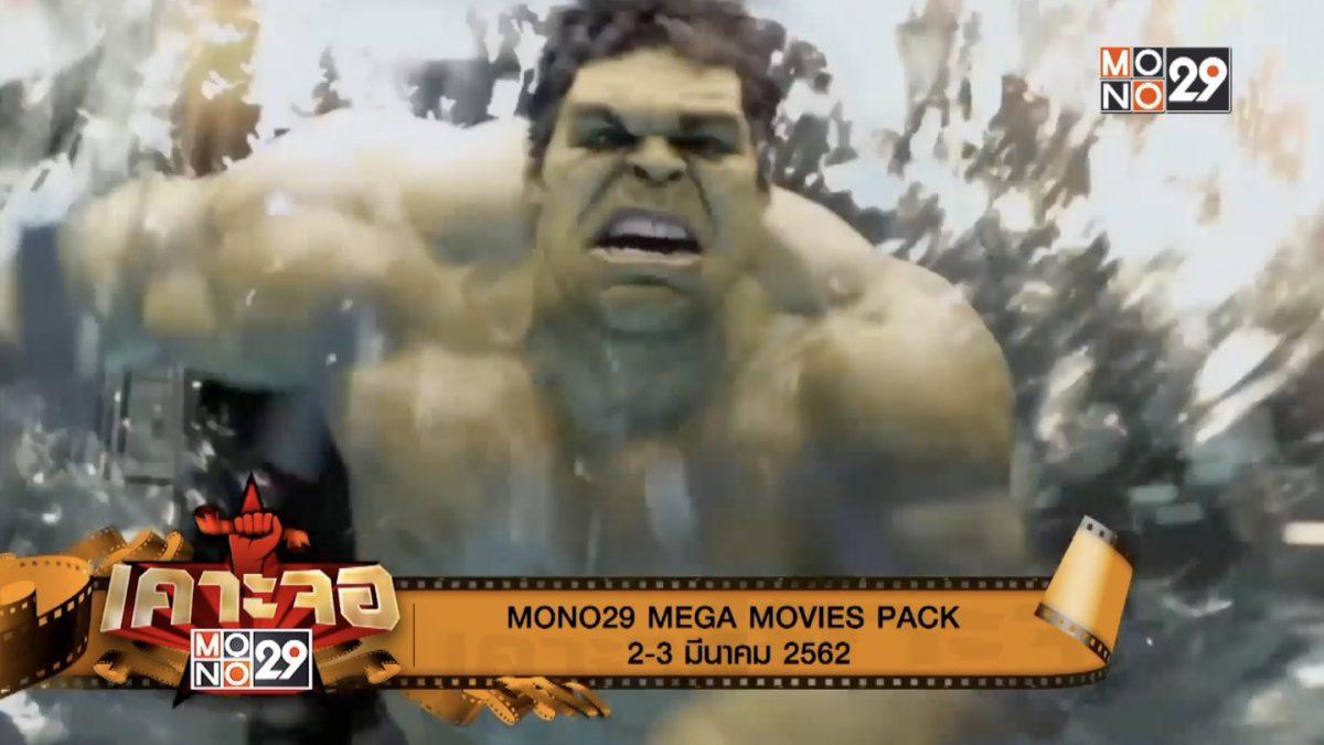 [เคาะจอ 29] MEGA MOVIES PACK 2-3 มีนาคม 2562 (02-03-62)