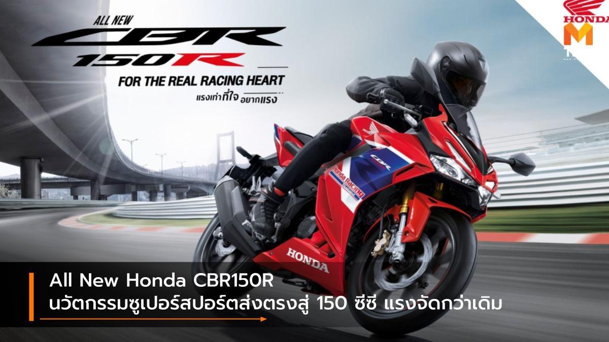 All New Honda CBR150R นวัตกรรมซูเปอร์สปอร์ตส่งตรงสู่ 150 ซีซี แรงจัดกว่าเดิม