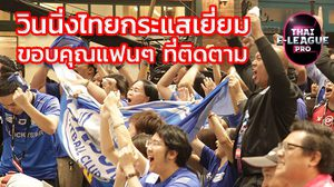 วินนิ่งไทยกระแสตอบเยี่ยม! ขอบคุณแฟนๆ THAI E LEAGUE PRO ที่คอยติดตาม