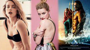 Aquaman หนังว่าน่าดูแล้ว เจอนางเอก Amber Heard ยิ่งน่าดูหนัก!!