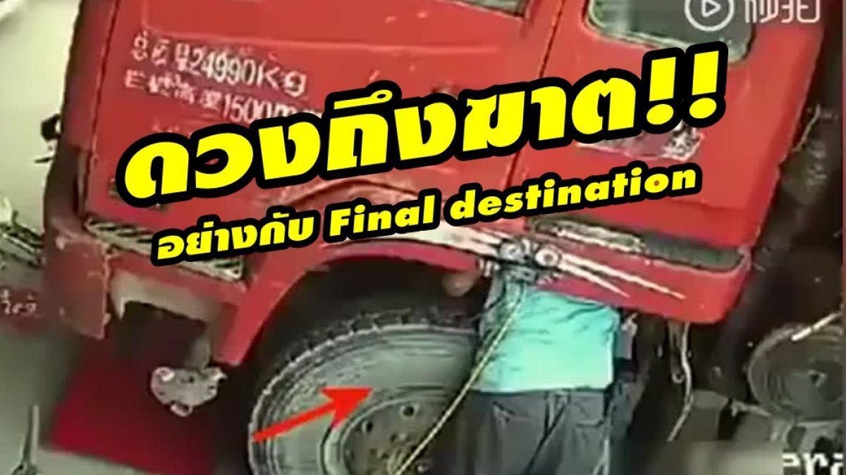 โคตรน่ากลัว! จังหวะยางรถบรรทุก ระเบิดอัดใส่ร่างช่างซ่อมจีน ระยะเผาขน