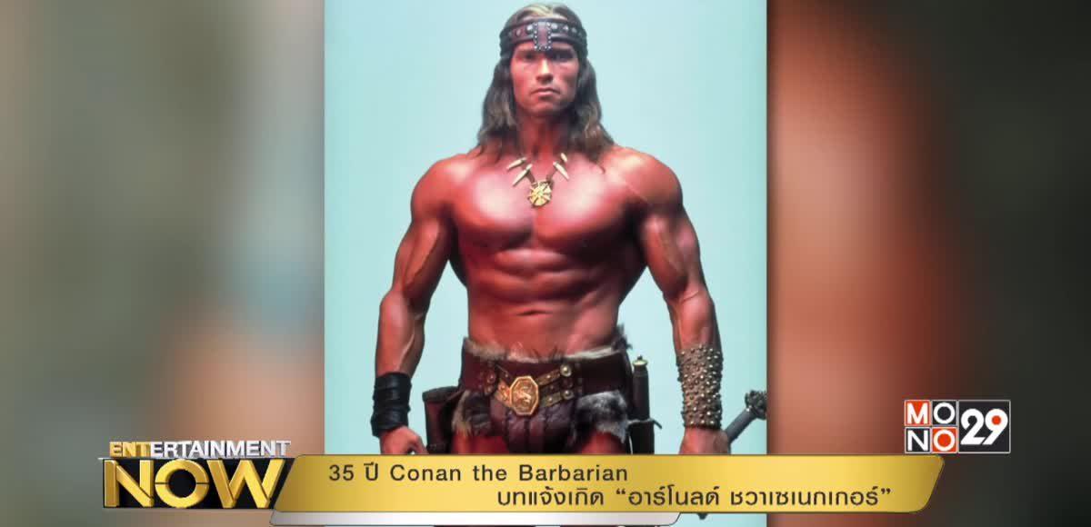 """35 ปี Conan the Barbarian บทแจ้งเกิด """"อาร์โนลด์ ชวาเซเนกเกอร์"""""""