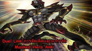 Duel Link แนะนำ วิธีการจัดเด็ด และหาการ์ด Masked Hero Anki